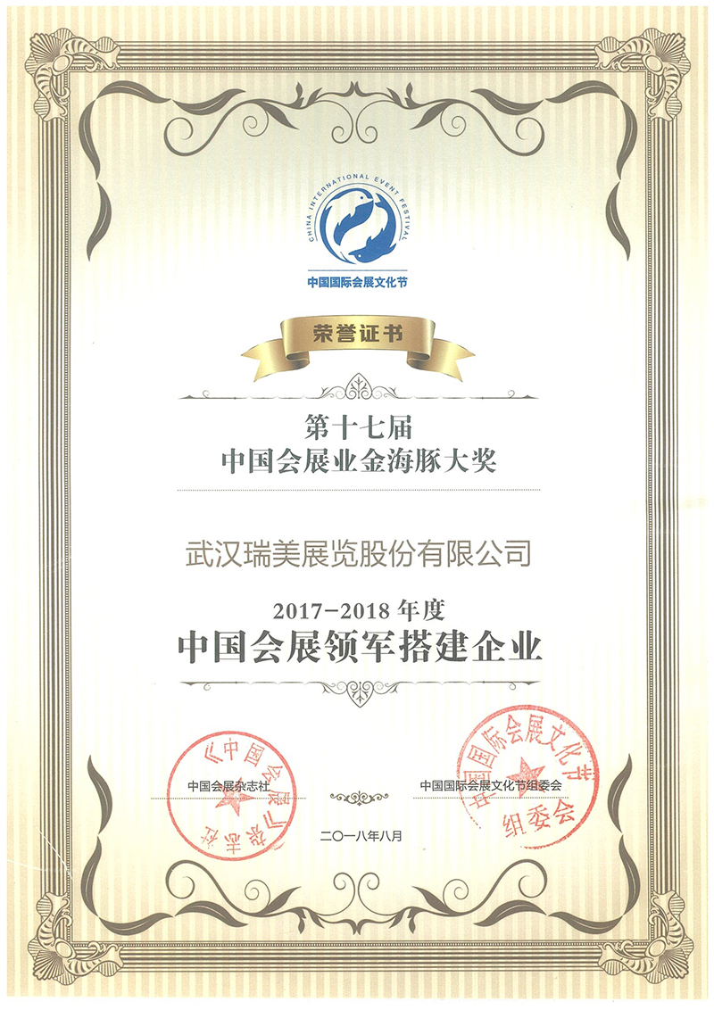 The Golden Dolphin Award of China Exhibition Construction Leading Enterprise