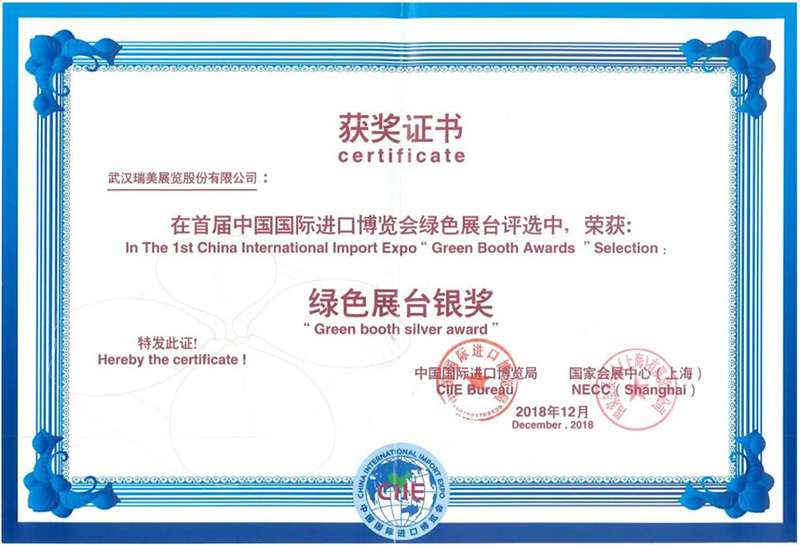 1ST  CIIE Green Booth Sliver Award